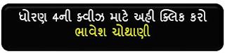 Home Learning Std 4 Gujarati Online Quiz