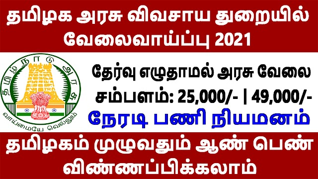 தமிழக அரசு விவசாய துறையில் வேலைவாய்ப்பு 2021 | Tamilnadu Agriculture Recruitment 2021 | TNAU Recruitment 2021
