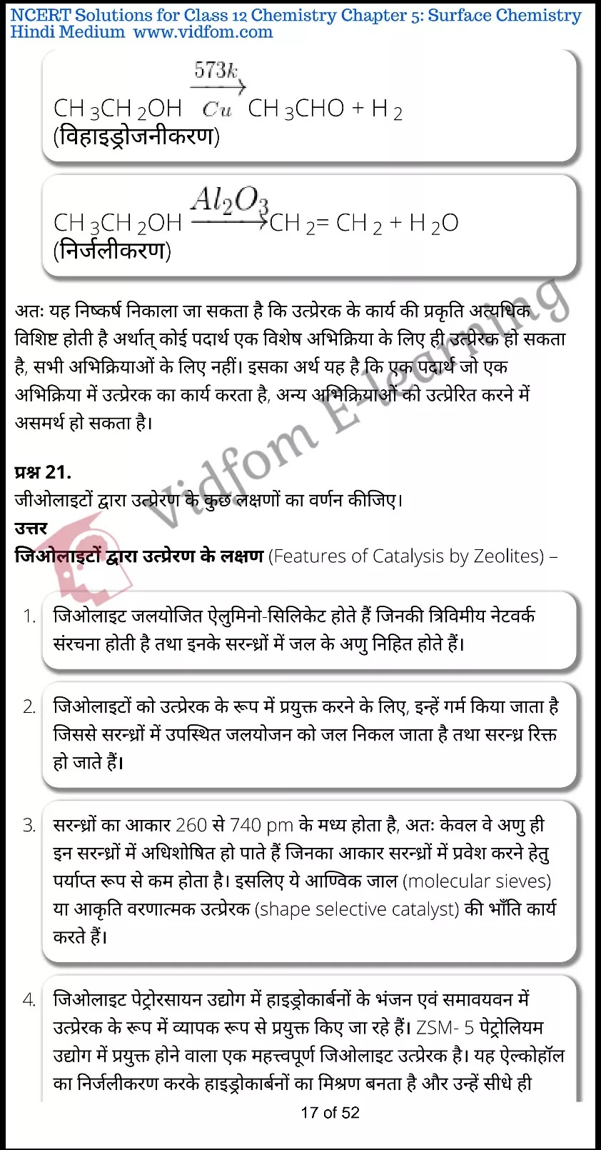 class 12 chemistry chapter 5 light hindi medium 17