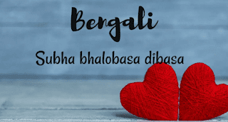 Happy Valentines day image in Bengali