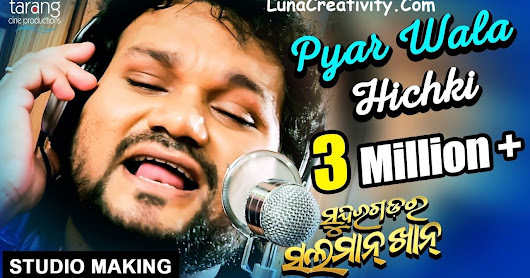 Pyar Wala Hichiki Odia Song Lyrics