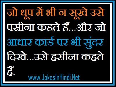 Chutkule: चुटकुले, Funny Jokes in Hindi - हंसी का भरपूर डोज