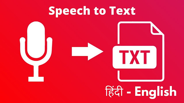 Speech / Voice to Text Converter Free Blogger Script