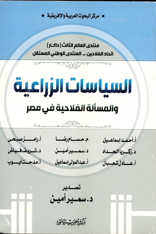 كتاب : السياسات الزراعية و المسألة الفلاحية في مصر
