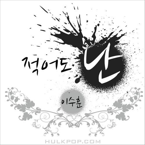 Lee Soo Hoon – 적어도 난, 적어도 넌 (feat. 리브레) – Single