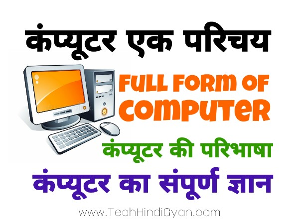 कंप्यूटर का परिचय | Introduction of Computer | Definition, Characteristics, Limitations, Importance, Full Form of Computer