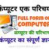 कंप्यूटर का परिचय | Introduction of Computer | Definition, Characteristics, Limitations, Importance, Full Form of Computer - कंप्यूटर का सम्पूर्ण ज्ञान