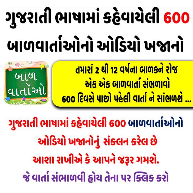 ગુજરાતી ભાષામાં કહેવાયેલી 600 બાળવાર્તાઓનો ઓડિયો ખજાનો