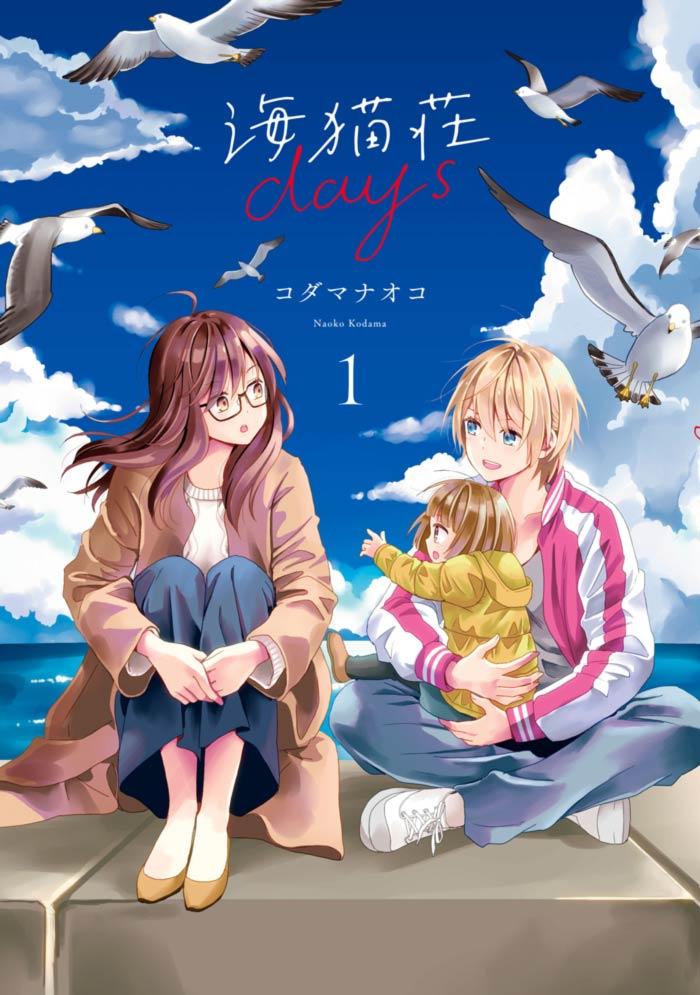 Days of Love at Seagull Villa (Uminekoso Days) manga - Naoko Kodama
