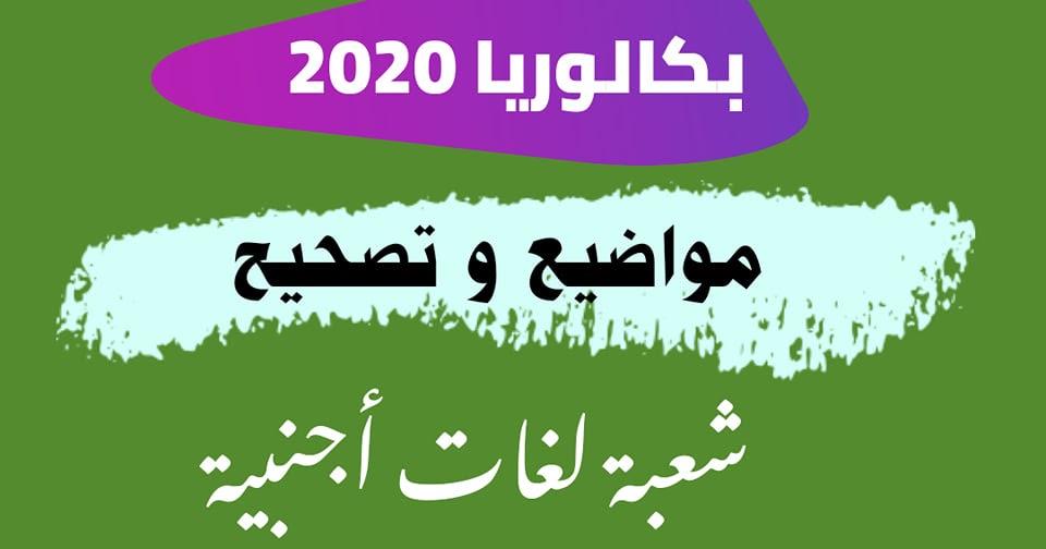مواضيع وحلول شهادة البكالوريا 2020 – BAC 2020 شعبة لغات أجنبية