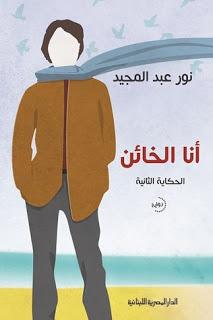 أنا الخائن pdf