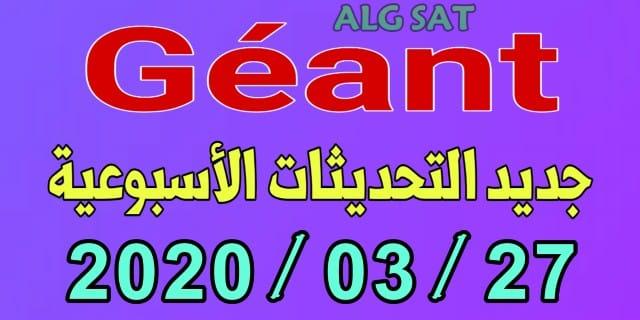جديد تحديثات أجهزة الجيون GEANT يوم 2020/03/27