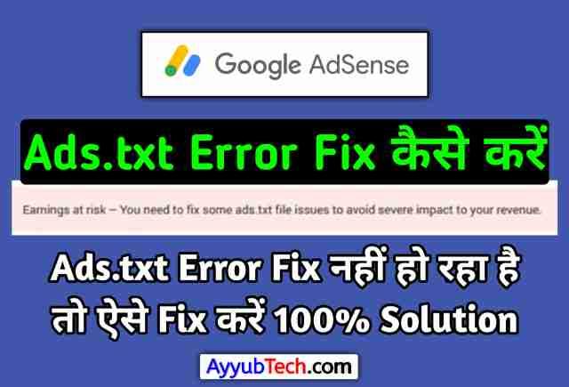 Google Adsense Account me ads.txt error fix kaise kare, ads.txt error fix kaise kare
