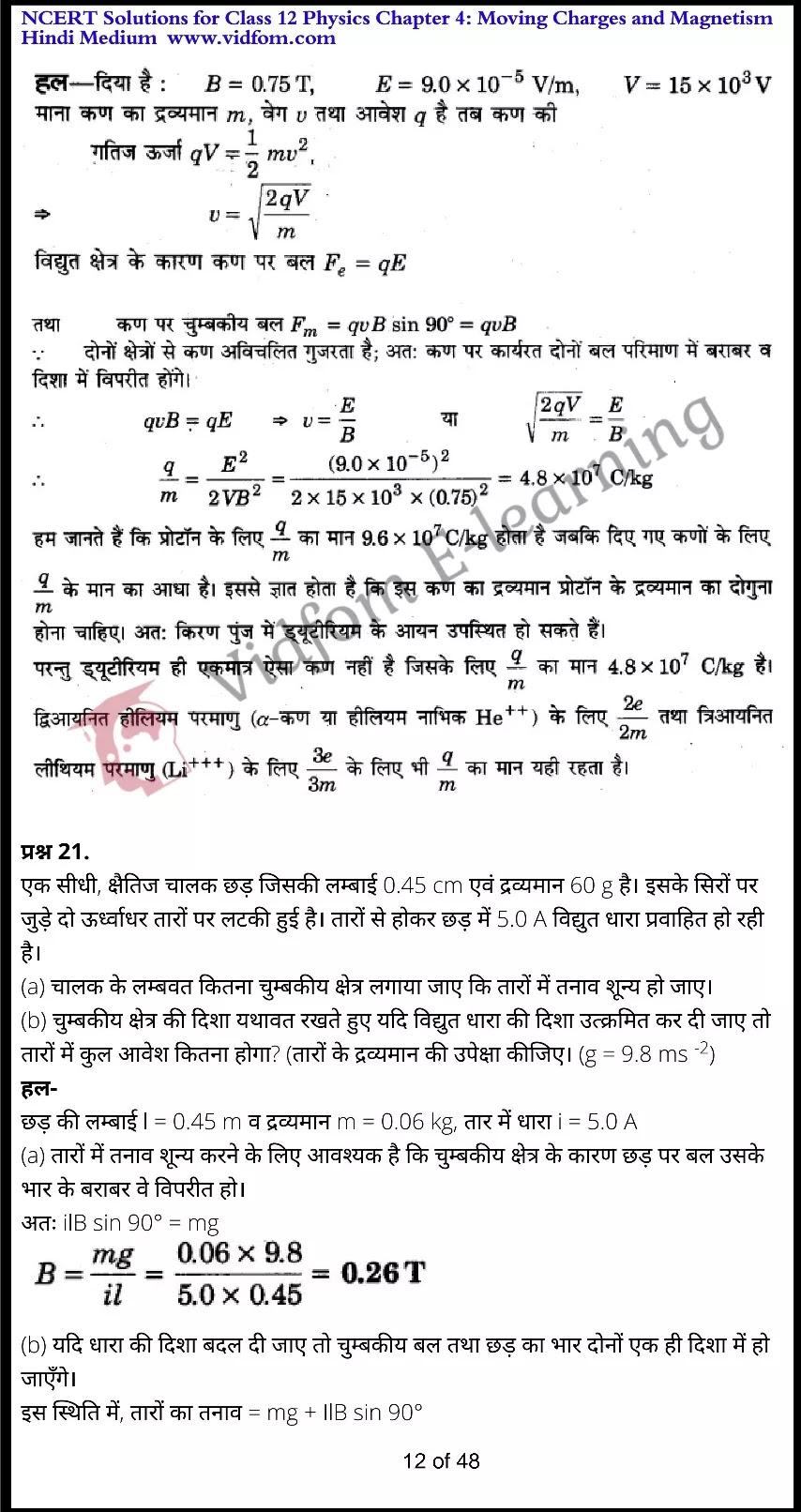 class 12 physics chapter 4 light hindi medium 12