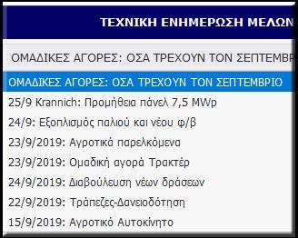 ΔΡΑΣΕΙΣ