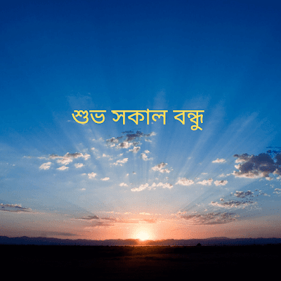 Bengali Good morning Images for friends