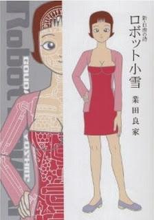 新・自虐の詩 ロボット小雪 [Shin Jigyaku no Uta – Robot Koyuki]