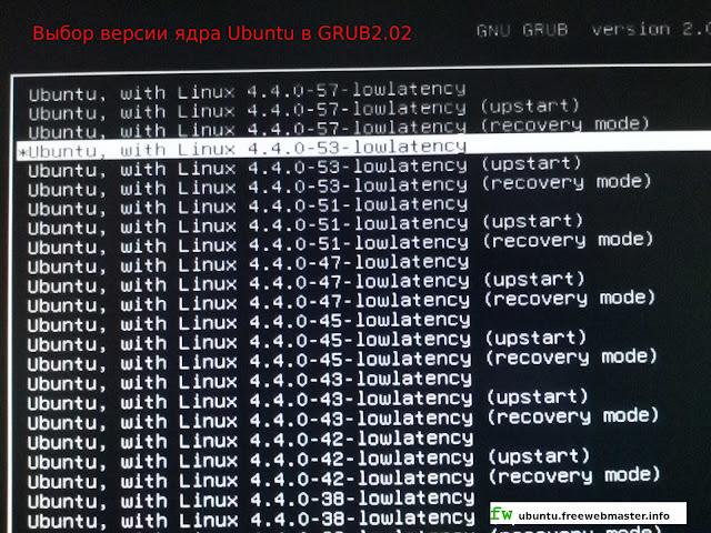 Выбор версии ядра Ubuntu в GRUB2.02