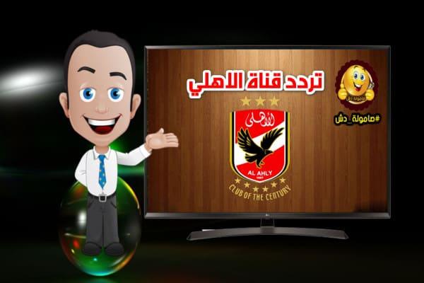 تردد قناة الأهلي المصري Al Ahly