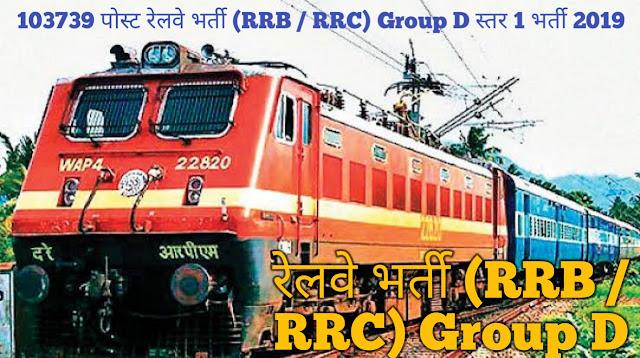 https://www.sarkariresulthindime.com/2019/05/Railway-RRC-Group-D.html?m=1
