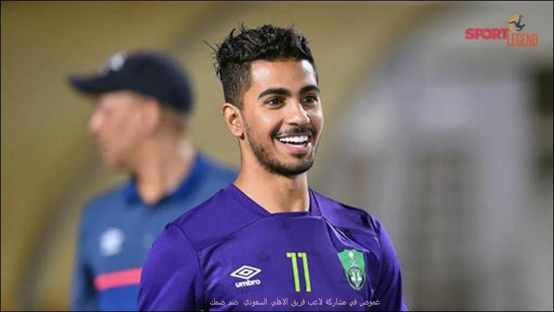 غموض في مشاركة لاعب فريق الأهلي السعودي  ضد ضمك