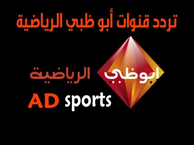 قناة ابو ظبي - تردد قناة ابو ظبي -  Abu dhabi sports