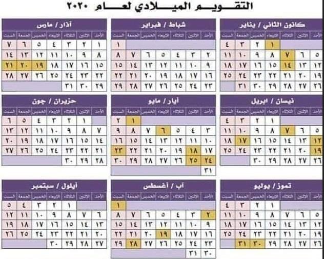 #سوريا أيام العطل الرسمية في سنة 2020 في أيام العطل الرسمية