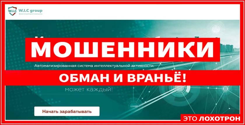 Мошеннический проект wic-group.ru – Отзывы, обман, развод. Компания WIC-Group мошенники