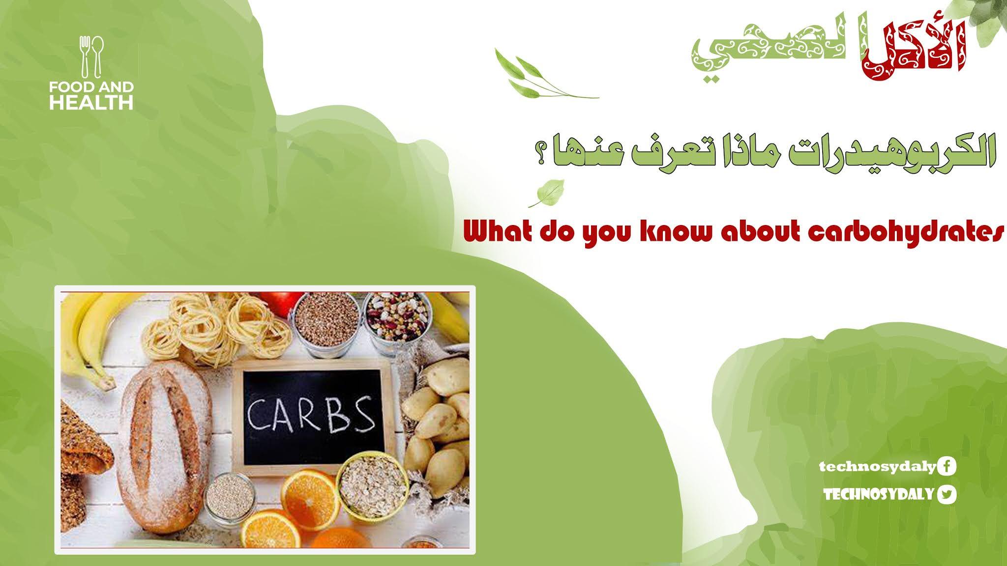 الكربوهيدرات ماذا تعرف عنها ؟What do you know about carbohydrates