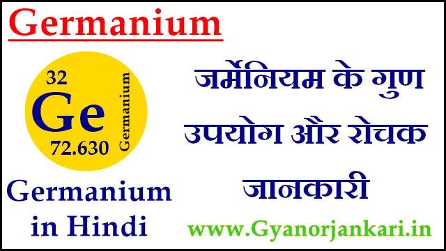 Germanium-ke-gun, Germanium-ke-upyog, Germanium-ki-Jankari, Germanium-in-Hindi, Germanium-information-in-Hindi, Germanium-uses-in-Hindi, जर्मेनियम-के-गुण, जर्मेनियम-के-उपयोग, जर्मेनियम-की-जानकारी