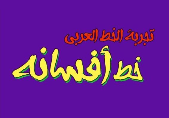 خطوط عربيه 2019 للتصميم - Arabic fonts