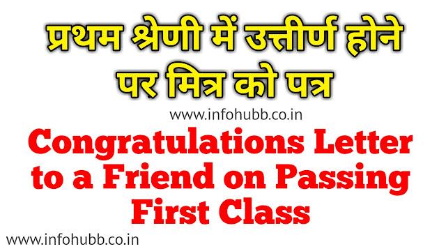 प्रथम श्रेणी में उत्तीर्ण होने पर मित्र को पत्र- Congratulations Letter to a Friend on Passing First Class