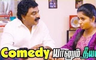 Yaanum Theeyavan Scenes | Ponvannan inquire about Ashwin | VTV Ganesh to help Ashwin and Varsha