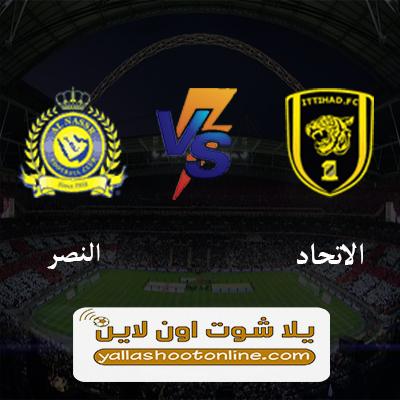 مباراة الاتحاد والنصر اليوم