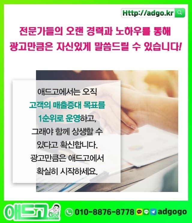 연호역밴드광고대행사