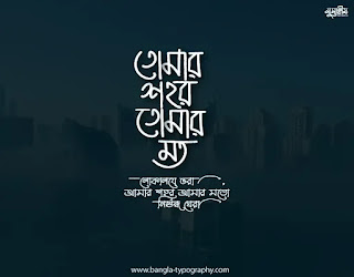 Recommended; Most Viewed; See the best Bengali typography, Bangla Lettering design. Mustafa Saeed. #Typography #lettering . তোমার শহর তোমার মত