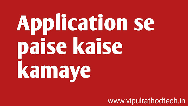 Application se paise kaise kamaye