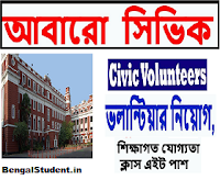 KP Civic Volunteers Recruitment 2019 - Apply Now for 75 Posts