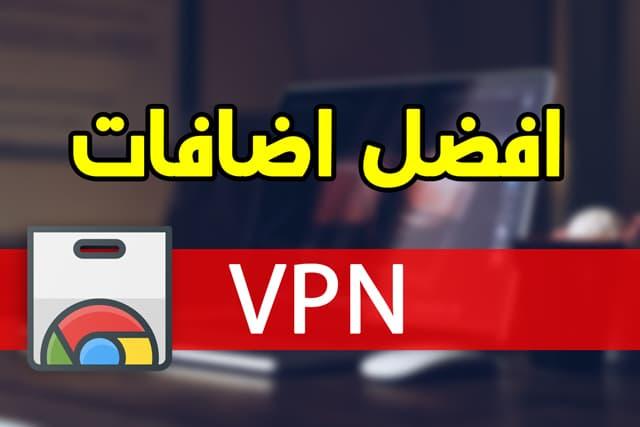 افضل اضافات vpn لجوجل كروم لفتح المواقع المحجوبة و التصفح بأمان