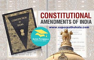 Major Amendments of the Indian Constitution | भारतीय संविधान के प्रमुख संशोधन