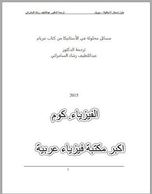 مسائل استاتيكا محلولة من كتاب مريام pdf