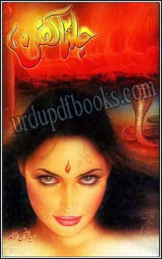 Purisrar Urdu Novels Pdf