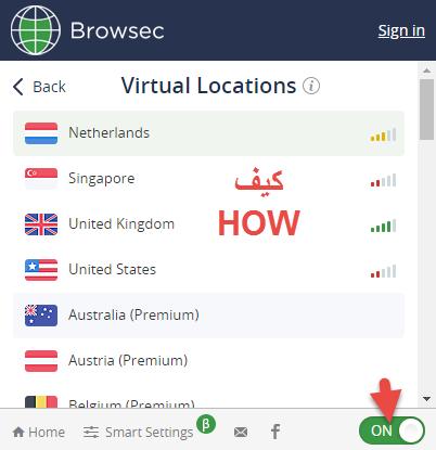 كيفية فتح المواقع المحجوبة والتصفح بهوية مجهولة في بلدك