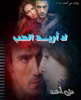 روايه لا اوريد الحب الحلقه الثانيه