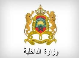 وزارة الداخلية: مباريات توظيف 96 متصرف الدرجة الثانية و42 تقني درجة ثالثة و16 مهندس معماري و42 مهندس دولة في عدة تخصصات، آخر أجل هو 19 نونبر