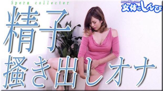 Nyoshin n2089 女体のしんぴ n2089 さとみ / 精子掻き出しオナニー / B: 90 ...