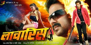 Lawaris - Bhojpuri Movie Star Casts, Wallpapers, Songs & Videos