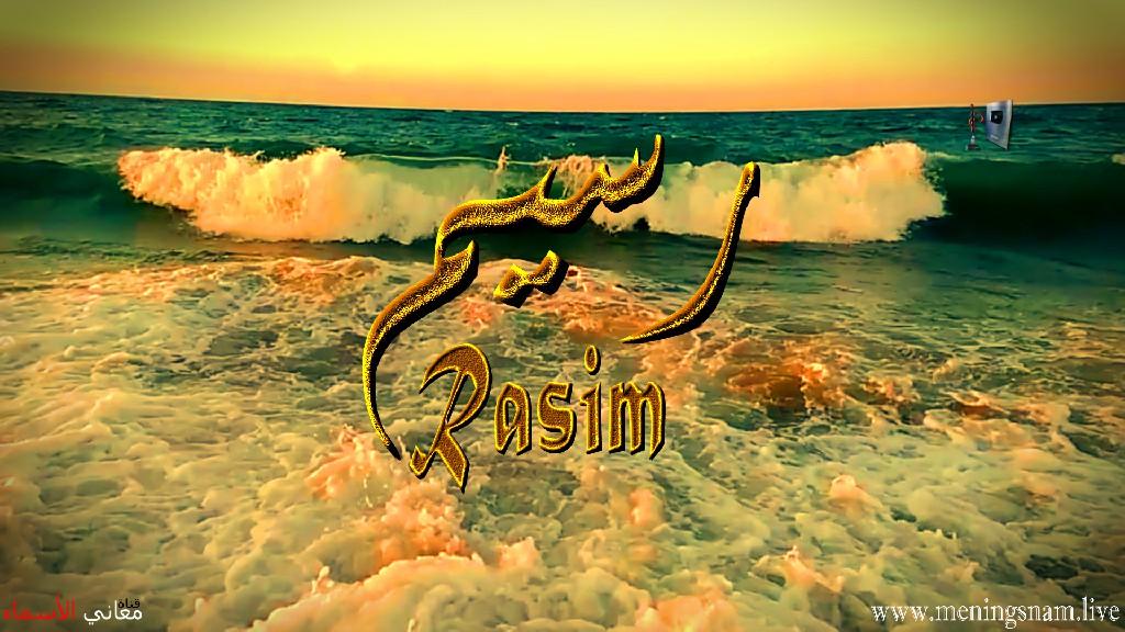 معنى اسم رسيم وصفات حامل هذا الاسم Rasim