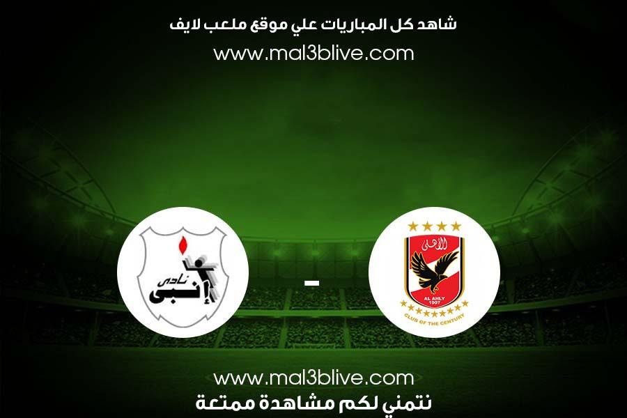 مشاهدة مباراة الأهلي وإنبي بث مباشر بتاريخ 14-08-2021 الدوري المصري