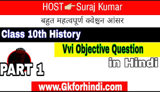 Class 10th History Vvi Objective Question in Hindi